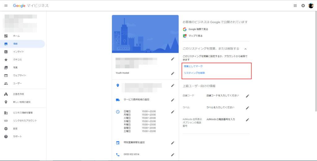 Google マイビジネスアカウント削除の前に確認すべき2つの事画像
