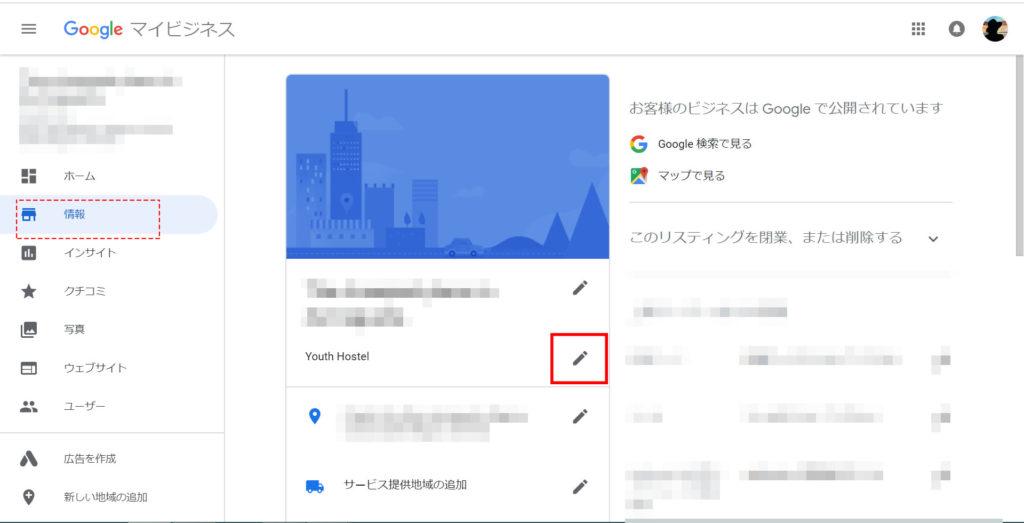 Google マイビジネスでカテゴリーを複数設定する意味画像