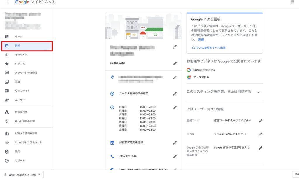 Google マイビジネス情報で変更できる事画像