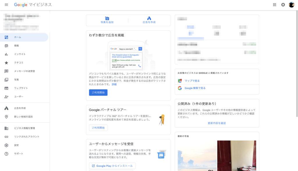 Google マイビジネスの管理画面でできること画像