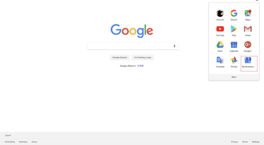 Google マイビジネスの管理画面に行くには画像