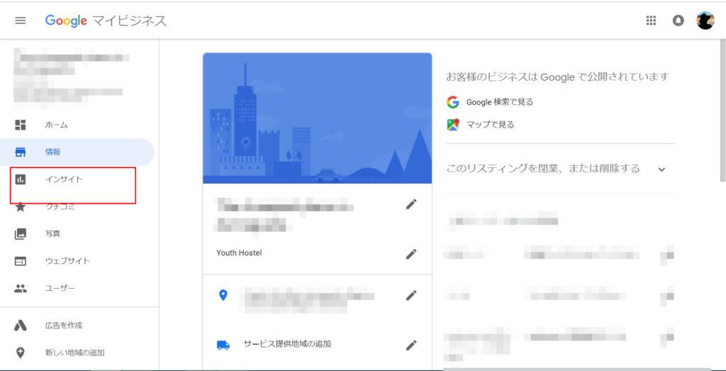 Google マイビジネスインサイトの使い方画像